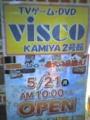 VISCO KAMIYA 2号店開店告知
