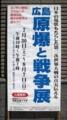 第10回広島「原爆と戦争展」看板