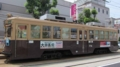 [広島電鉄700形電車]772号車