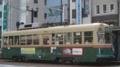 """[広島電鉄1900形電車]1912号車""""大文字"""""""
