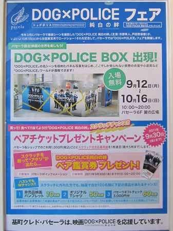 「DOG×POLICE 純白の絆」フェア告知