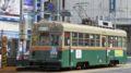 """[広島電鉄1900形電車]1915号車""""鞍馬"""""""