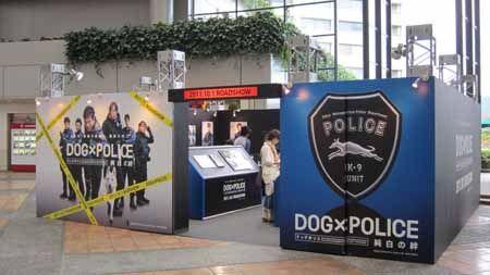 「DOG×POLICE 純白の絆」パネル展示