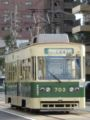 [広島電鉄700形電車]703号車