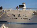 [海王丸]左舷「海王丸」船名