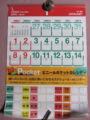 シーガル ビニールポケットカレンダー 2012