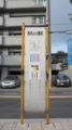[広電バス]海老山公園前(楽々園方面)