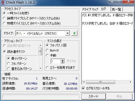 SDHCカード Class6 SDSDRX3-8192-E21 測定結果