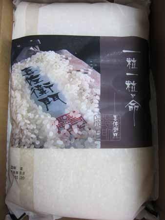 株主優待「広島県産米(こしひかり)3kg」