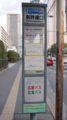 新幹線口バス停