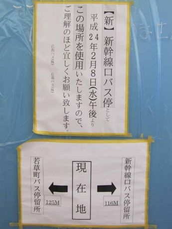 新幹線口(若草町)バス停の告知