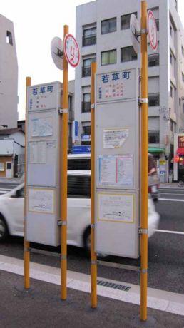若草町バス停