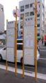 [広島バス][広電バス]若草町バス停