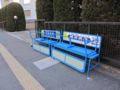 [広島バス]広島駅新幹線口28番バス停跡にあったベンチ