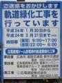 [広島電鉄]原爆ドーム前電停内軌道敷緑化工事 看板