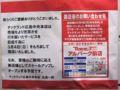 [ヤマダ電機]テックランド広島中央本店 閉店店頭告知