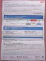 [NTT西日本]請求に関するお知らせ
