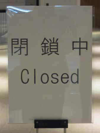 広島トランヴェールビルディング 閉鎖中
