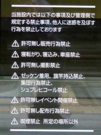 広島トランヴェールビルディング 禁止事項