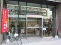 [もみじ銀行]広島トランヴェールビルディング 紙屋町支店