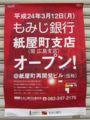 [もみじ銀行]広島支店 移転告知
