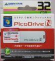 [GREEN HOUSE]GH-UFD32GN PicoDrive N パッケージ表