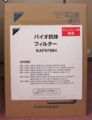 [MCK75LKW]バイオ抗体フィルター KAF979B4 付 個装箱
