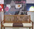 [ももへの手紙]看板とベンチ