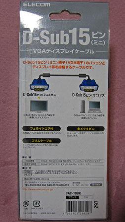 D-sub15ピン(ミニ)スリムケーブル1m CAC-10BK