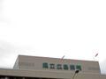 [県立広島病院]屋上ヘリポート