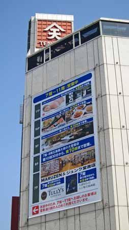 広島八丁堀ビル