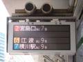 [広島電鉄]列車発車案内装置