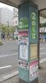 [広電バス]五日市駅北口 (2)乗り場