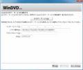 [WinDVD]Corelカスタマー サービスに連絡する