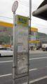 [広島電鉄]東のりばバス停
