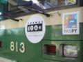 [広島電鉄800形電車]813号車 前部
