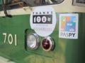 [広島電鉄700形電車]701号車 前部