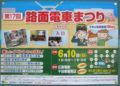 [広島電鉄]「第17回路面電車まつり」告知ポスター