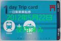 [広島電鉄]一日乗車乗船券