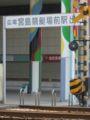 広電宮島競艇場前駅出口