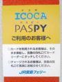 [JR宮島フェリー]ICOCA PASPY ご利用のお客様へ
