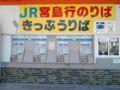 [JR宮島フェリー]宮島口桟橋きっぷうりば