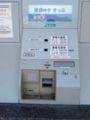 [JR宮島フェリー]宮島口桟橋 乗船券販売機