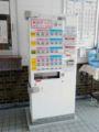 [JR宮島フェリー]宮島口桟橋 航送きっぷ販売機