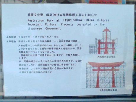 重要文化財 厳島神社大鳥居修理工事のお知らせ