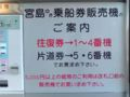 [宮島松大汽船]乗船券販売機のご案内