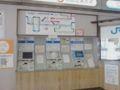 [JR宮島フェリー]宮島駅の自動乗船券売機