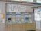 宮島駅の自動乗船券売機