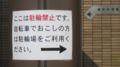 広島市総合健康センター 駐輪場への案内掲示