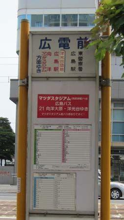 広電前バス停